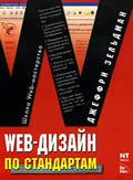 Джеффри Зельдман Web-дизайн по стандартам Designing with Web Standards