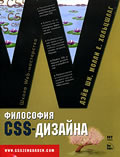 Дэйв Ши, Молли Е. Хольцшлаг Философия CSS-дизайна The Zen of CCS Design: Visual Enlightenment for the Web